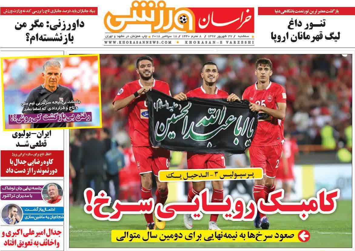 عناوین روزنامههای ورزشی ۲۷ شهریور ۹۷/ پیش بسوی سوپرجام آسیایی +تصاویر