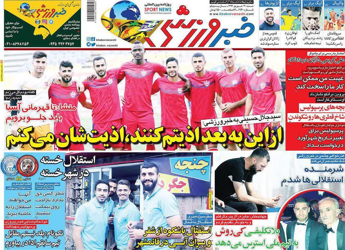 عناوین روزنامههای ورزشی ۳۱ شهریور ۹۷/ بازگشت رویایی سرخ +تصاویر
