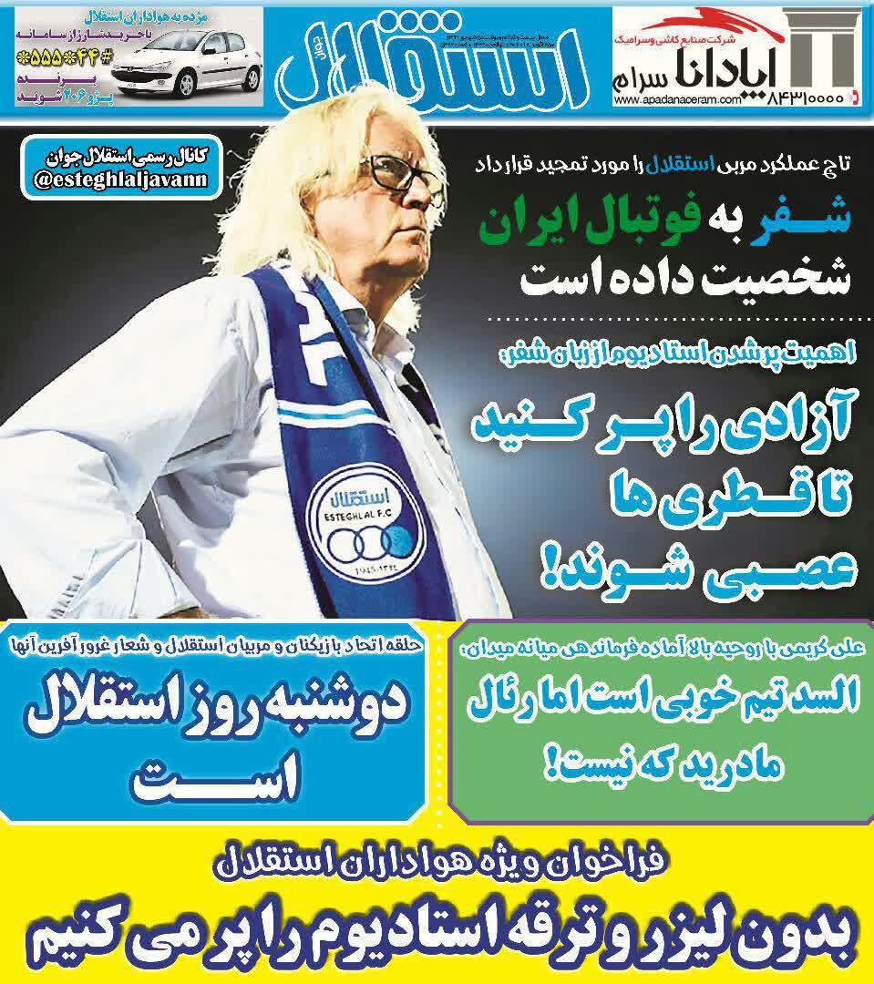عناوین روزنامههای ورزشی ۵ شهریور ۹۷/ آهن حریف سهراب نشد +تصاویر