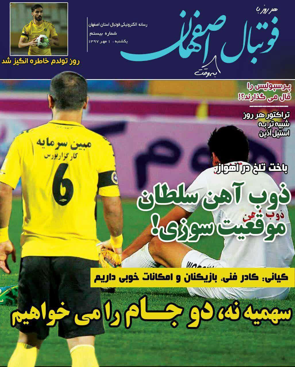عناوین روزنامههای ورزشی ۱ مهر ۹۷/ برداشتن تاج از سر کارلوس؟! +تصاویر