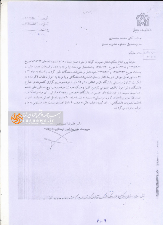 تخلفات گسترده دانشگاه علامه طباطبایی در حوزه نشریات +سند