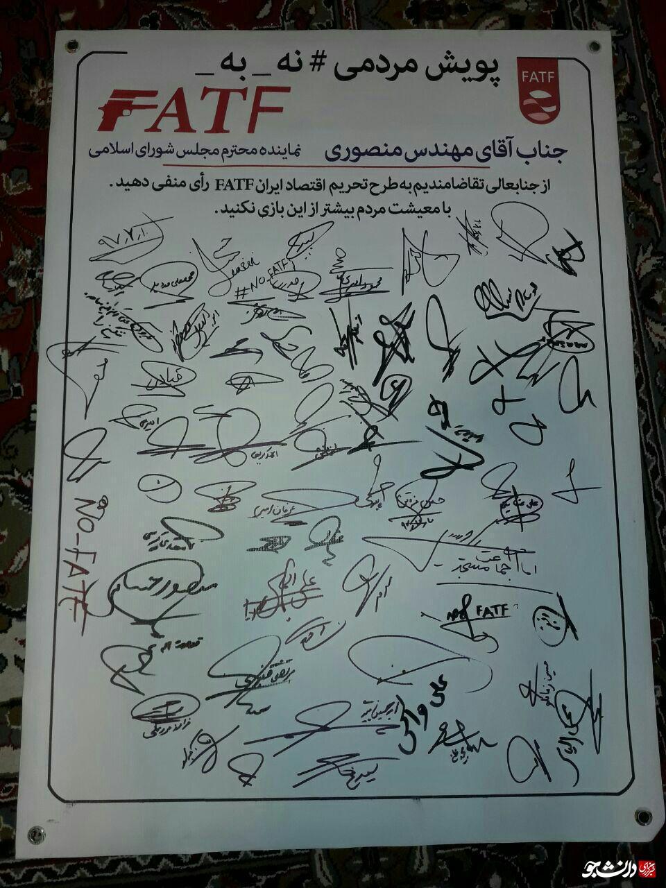 راهاندازی پویش «نه به FATF» در دانشگاههای کشور/ دانشجویان مخالفت خود را با تصویب این لایحه اعلام کردند