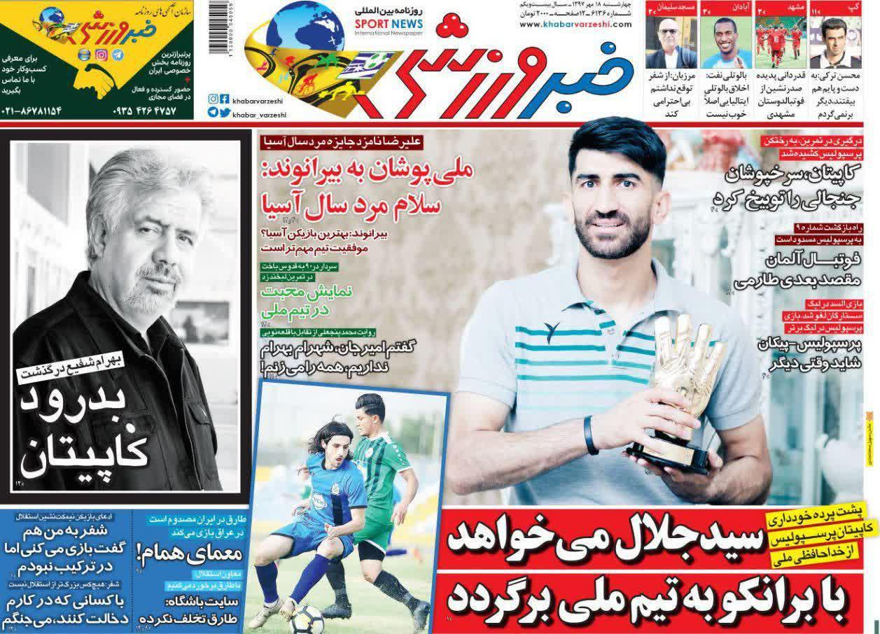 عناوین روزنامههای ورزشی ۱۸ مهر ۹۷/ سرباز تیم ملی برگشت! +تصاویر