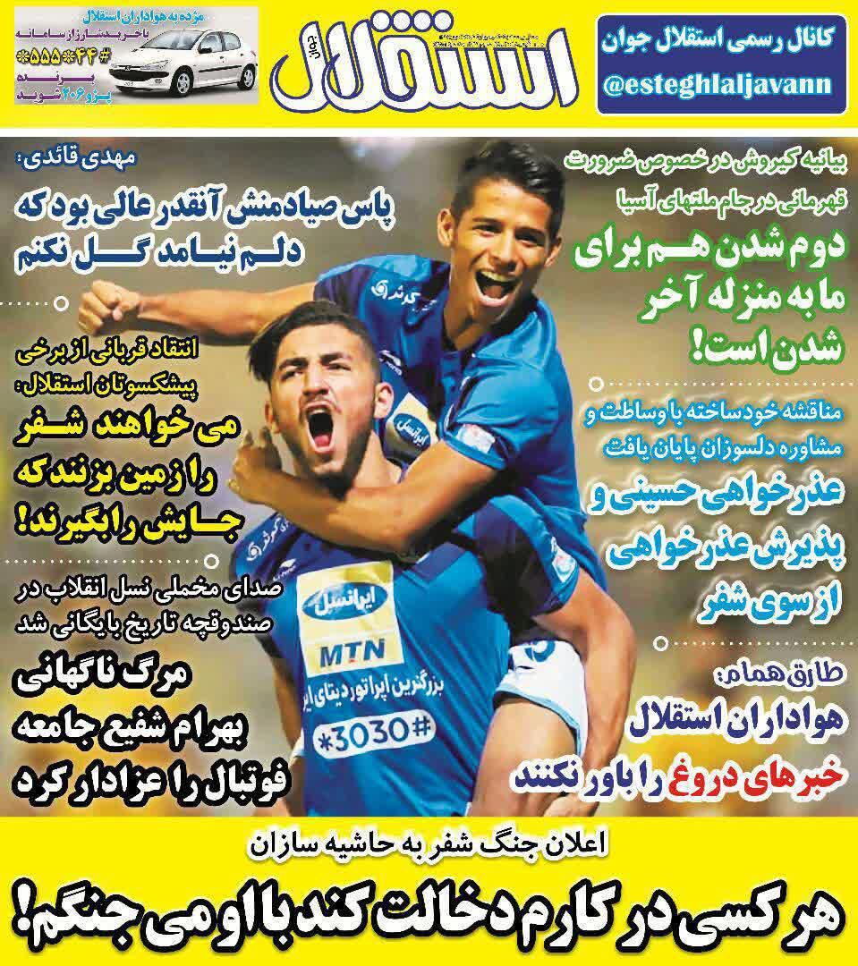 عناوین روزنامههای ورزشی ۱۸ مهر ۹۷/ پایان بحران شایان +تصاویر