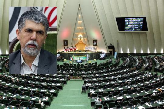 وزیر ارشاد با کارت زرد بهارستانیها مواجه شد