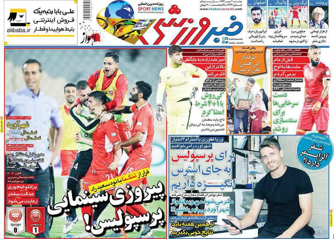 عناوین روزنامههای ورزشی ۲ مهر ۹۷/ دوئل جادوگر با پروفسور +تصاویر