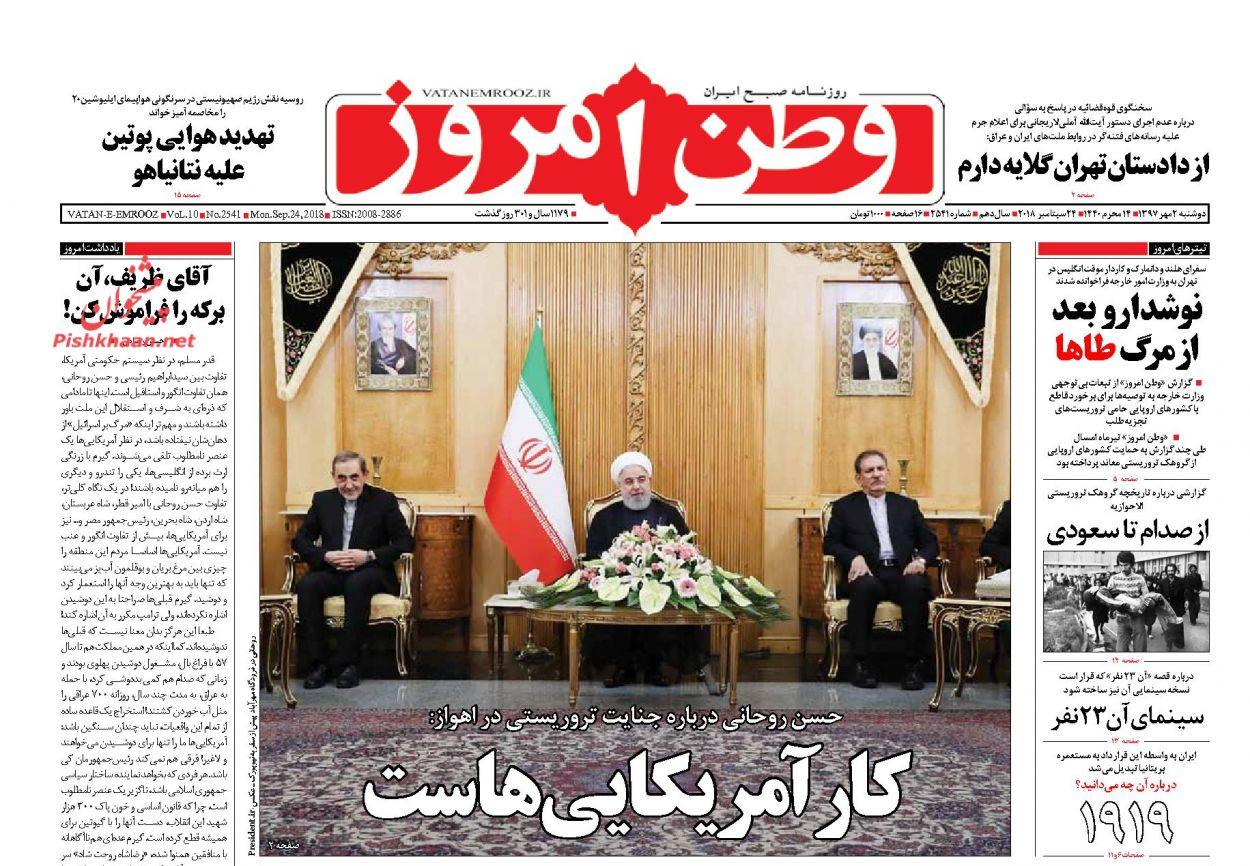 عناوین روزنامههای سیاسی 2 مهر 97/ همه حقوقبگیران تروریست +تصاویر