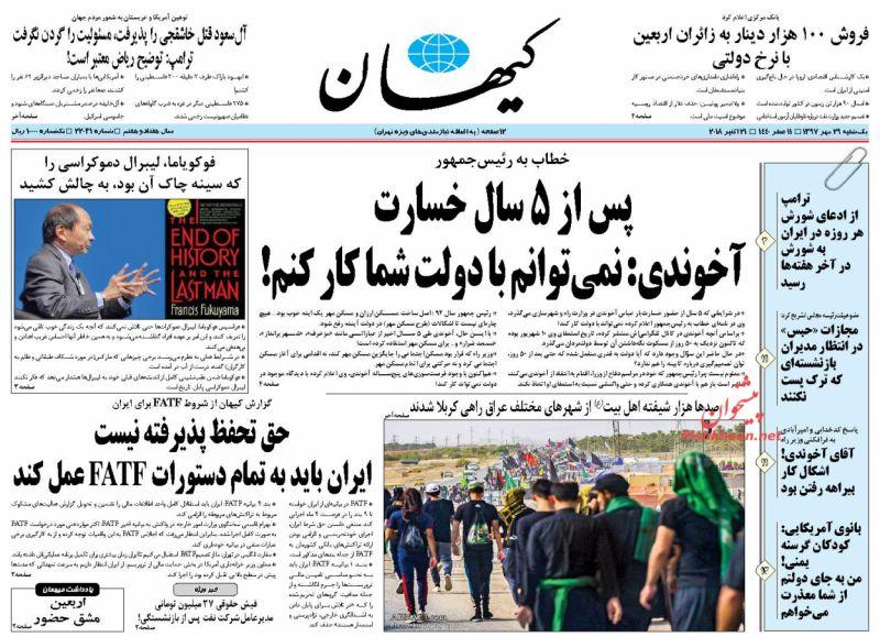 عناوین روزنامههای سیاسی 29 مهر 97/ اعتراف به قتل +تصاویر