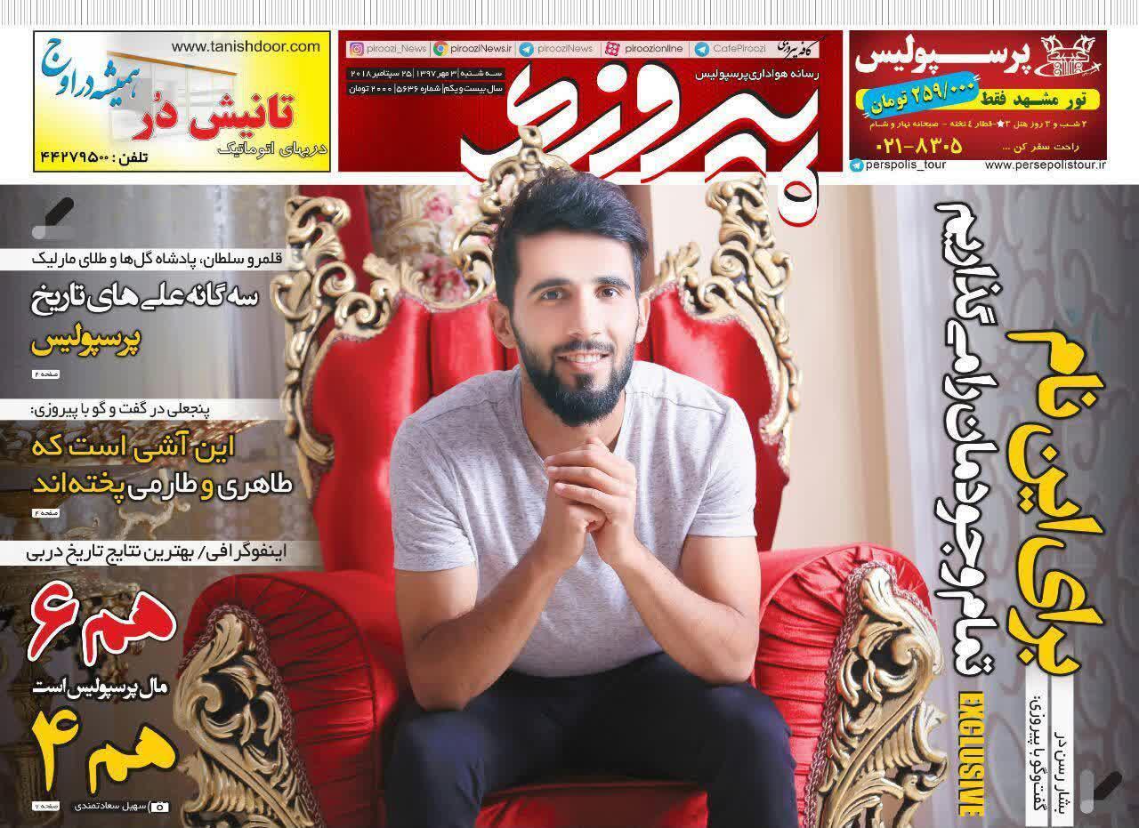 عناوین روزنامههای ورزشی ۳ مهر ۹۷/ تعویض برانکو طلایی بود +تصاویر