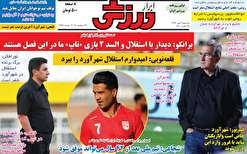 عناوین روزنامههای ورزشی ۳ مهر ۹۷/ شفر اخراج نمیشود +تصاویر