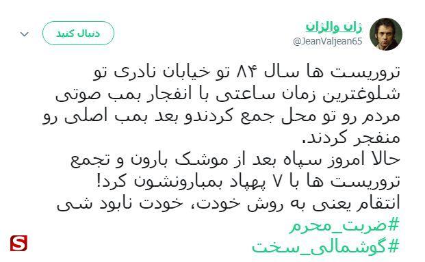 سپاه پاسداران مقر بانیان حادثه تروریستی اهواز را با موشک هدف قرار داد + تصاویر