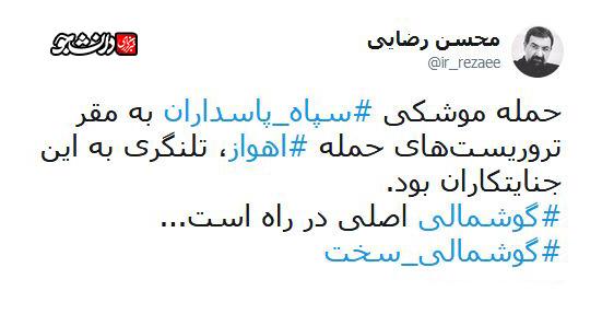 «گوشمالی سخت به وقت شام»/ سپاه، مقر بانیان حادثه تروریستی اهواز را با موشک هدف قرار داد/ محسن رضایی: این، فقط تلنگر بود؛ گوشمالی اصلی در راه است + تصاویر