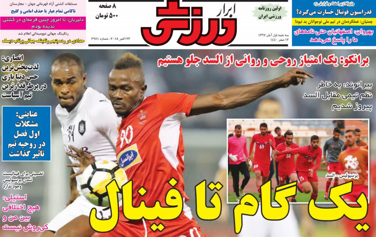 عناوین روزنامههای ورزشی ۱ آبان ۹۷/ آزادی، ترسناکترین ورزشگاه آسیا +تصاویر