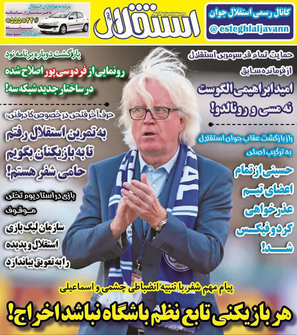 عناوین روزنامههای ورزشی ۱۴ آبان ۹۷/ امید به معجزه آزادی +تصاویر