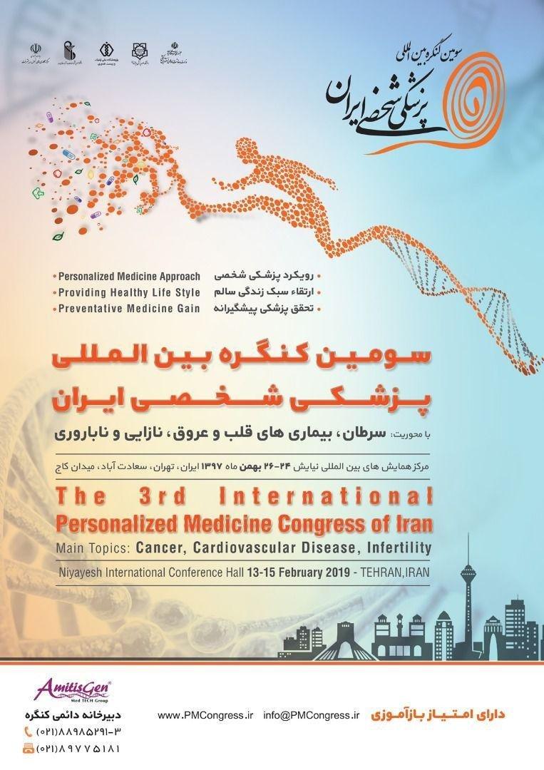 منتشر نشود /////////////////////////// «سومین کنگره بین المللی پزشکی شخصی ایران» در دانشگاه علوم پزشکی بقیه الله (عج) برگزار میشود