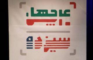تلویزیون اسناد سفارت آمریکا را رمزگشایی میکند