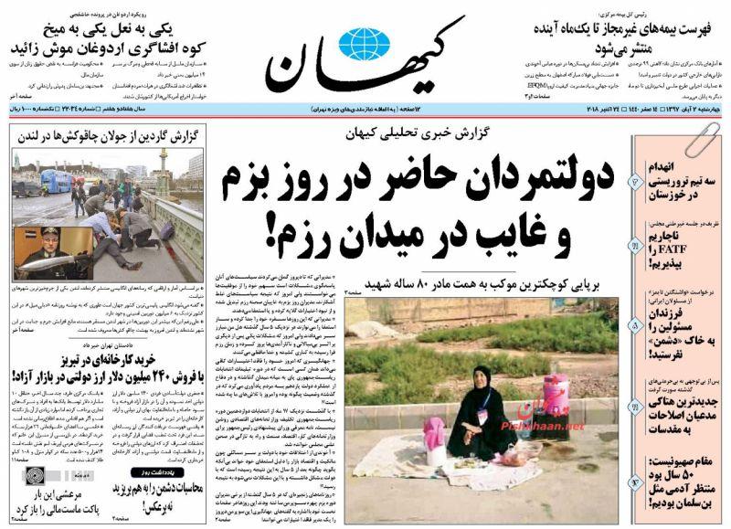 عناوین روزنامههای سیاسی ۲ آبان ۹۷/ آقای اصلاحات! +تصاویر
