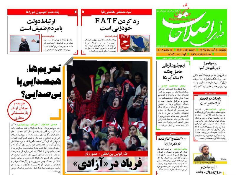 عناوین روزنامههای سیاسی ۲۰ آبان ۹۷/ فوت بیبیسی در بادکنک تحریمها +تصاویر