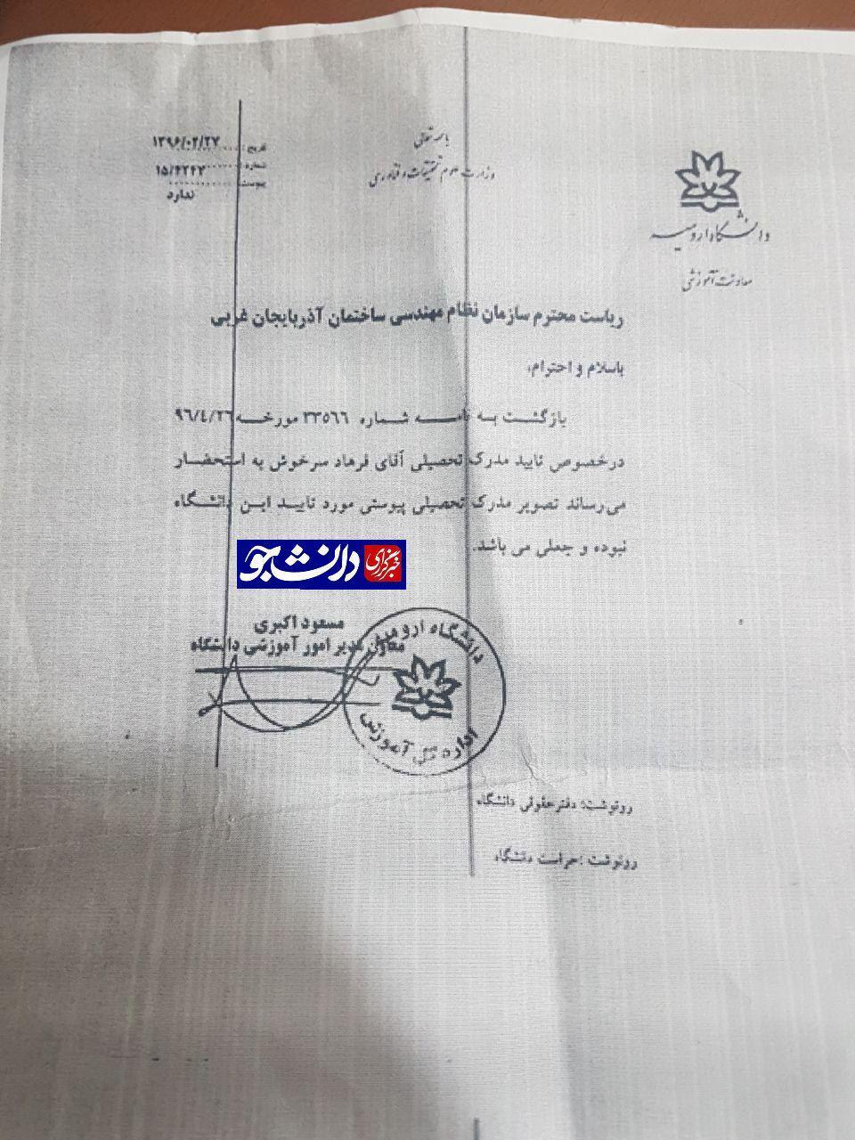 دانشگاه ارومیه جعلی بودن مدرک فرهاد سرخوش را تایید کرد/یک ساعت هم در دانشگاه ارومیه درس نخوانده ام