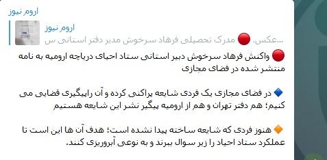 دانشگاه ارومیه جعلی بودن مدرک دبیر ستاد احیای دریاچه ارومیه را تایید کرد/فرهاد سرخوش؛ یک ساعت هم در دانشگاه ارومیه درس نخوانده ام(حسینی نسب/////)