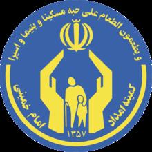 مدیرکل جدید کمیته امداد استان گلستان منصوب شد