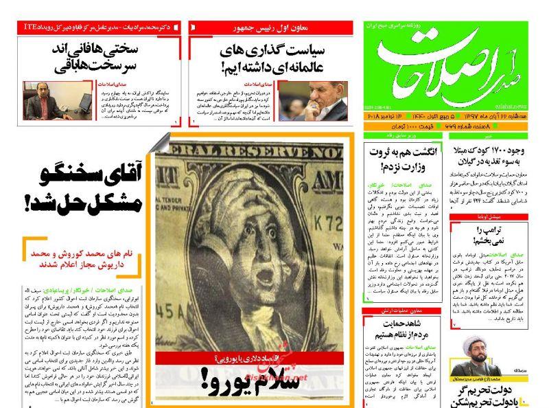 عناوین روزنامههای سیاسی ۲۲ آبان ۹۷/ شهر بیدفاع! +تصاویر