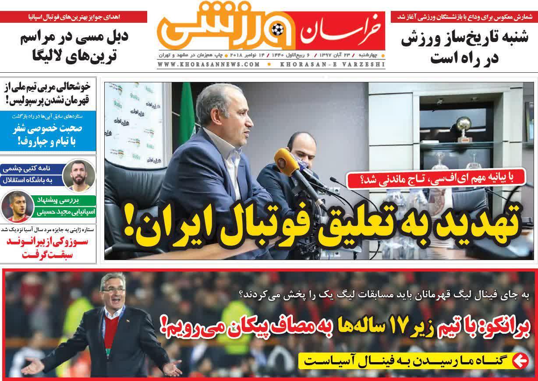 عناوین روزنامههای ورزشی ۲۳ آبان ۹۷/ شفر در انتظار بازگشت ستارهها +تصاویر