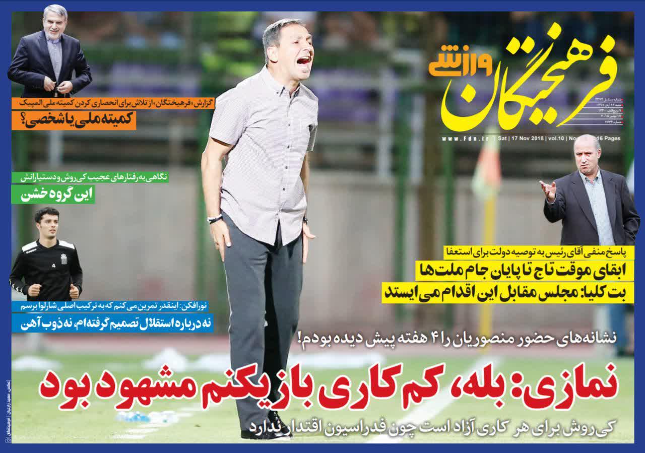 عناوین روزنامههای ورزشی ۲۶ آبان ۹۷/ سوپرجام در باشگاه پرسپولیس +تصاویر