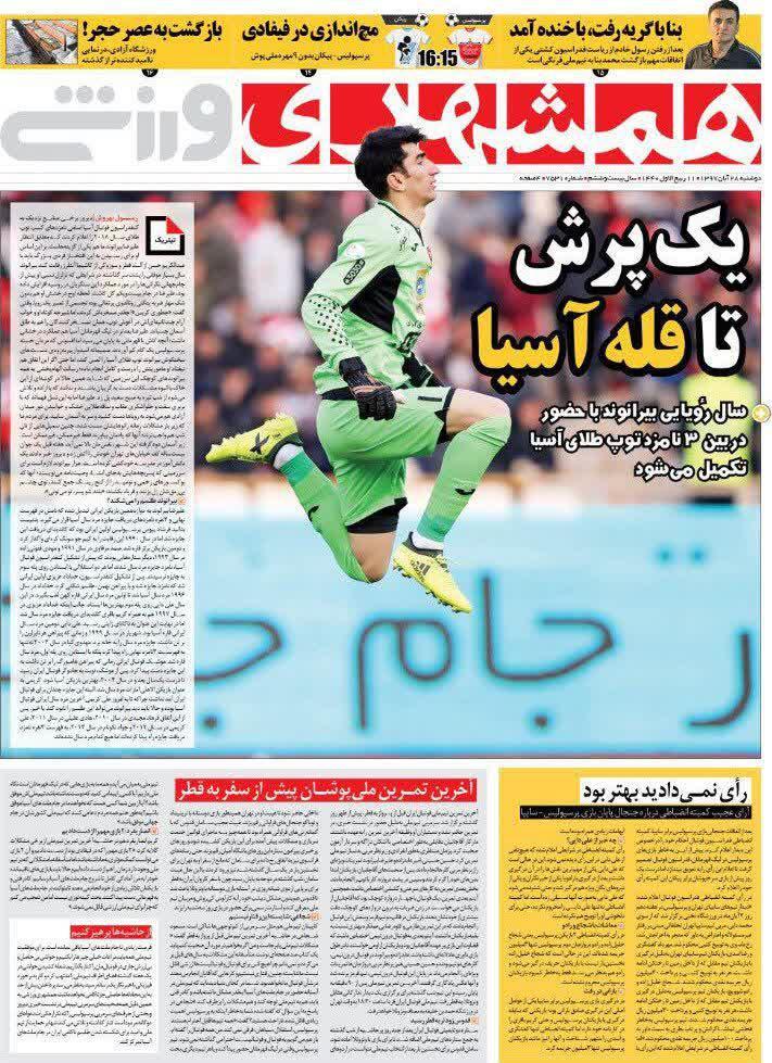 عناوین روزنامههای ورزشی ۲۸ آبان ۹۷/ ۱۱ نفر برانکو به زور جور شد! +تصاویر