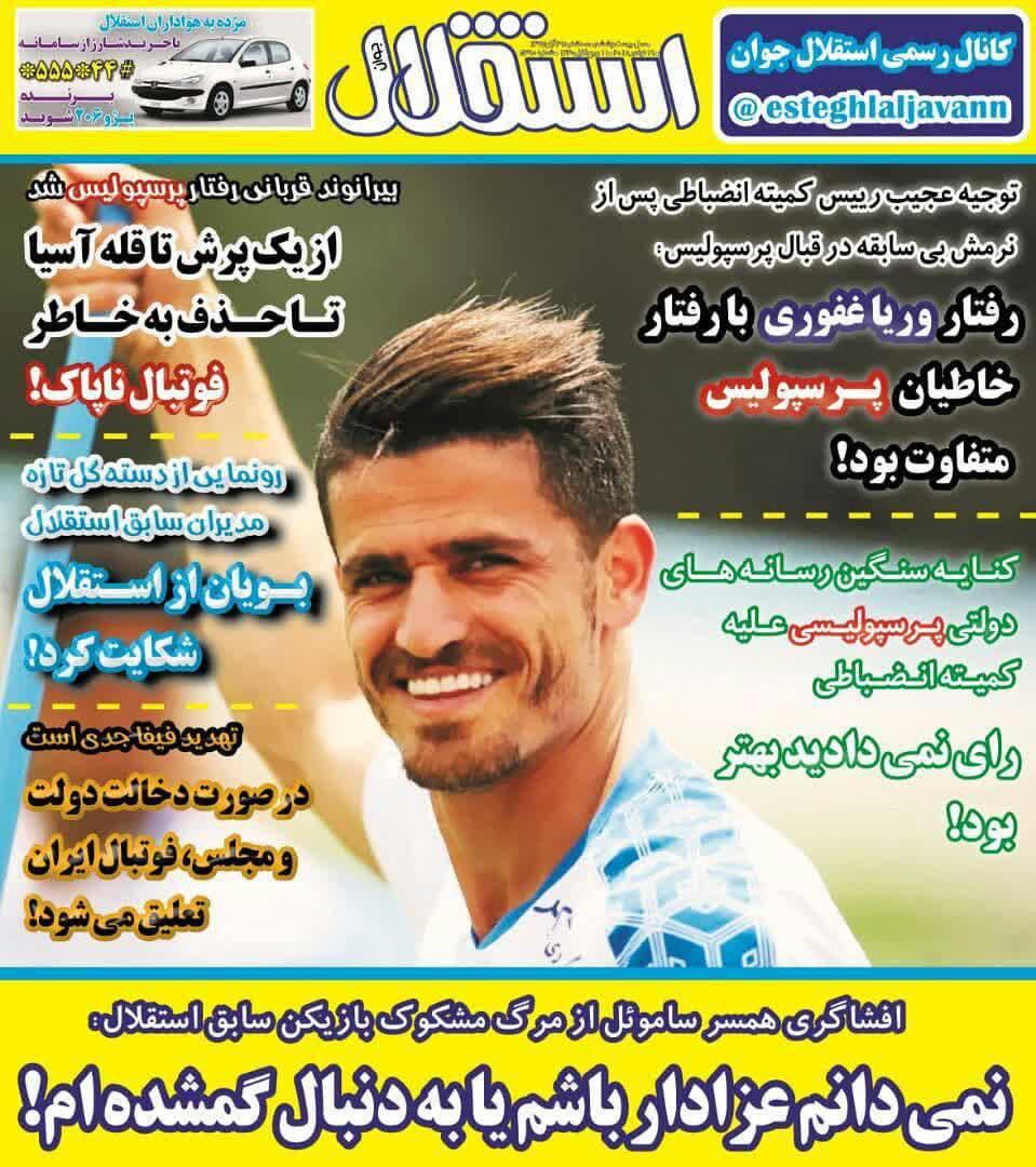 عناوین روزنامههای ورزشی ۲۹ آبان ۹۷/ یک پرش تا قله آسیا +تصاویر