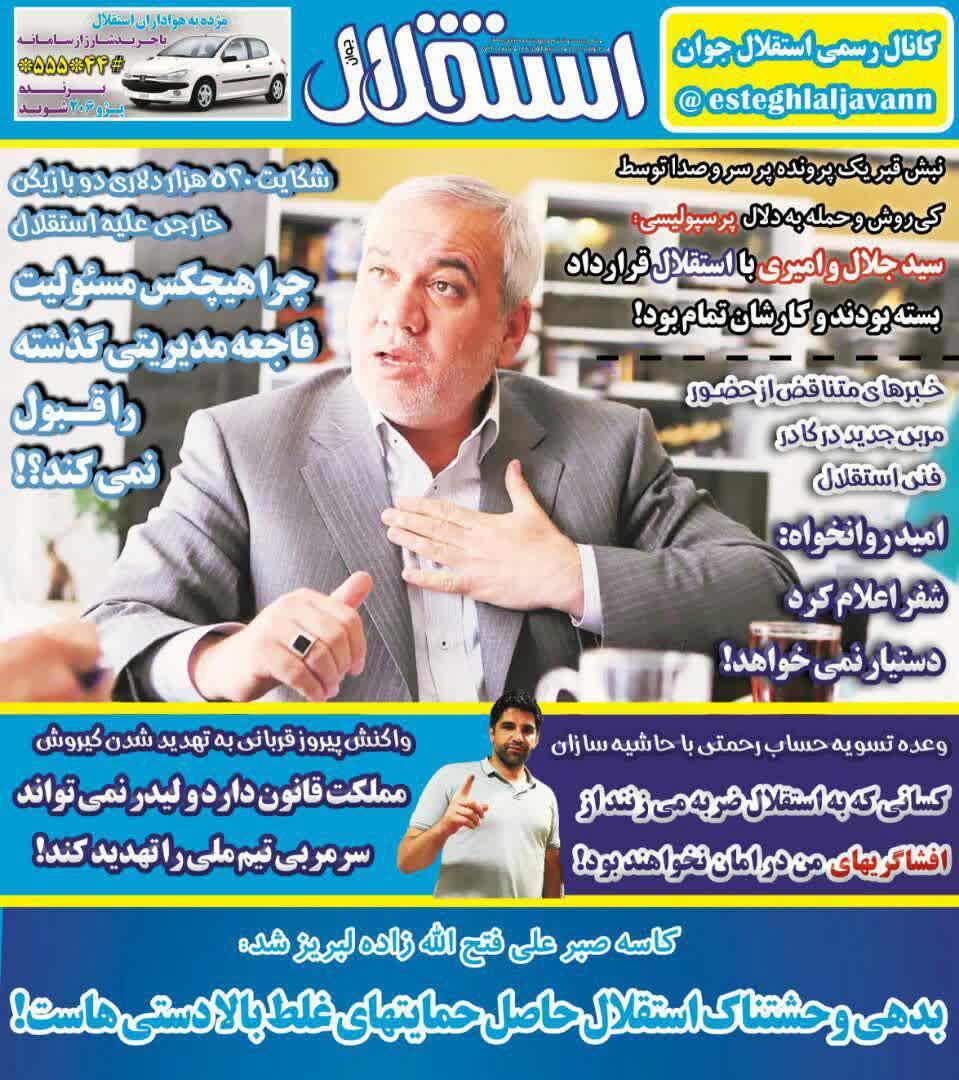 عناوین روزنامههای ورزشی ۳۰ آبان ۹۷/ کامبک سرخها با نیمکت خالی +تصاویر