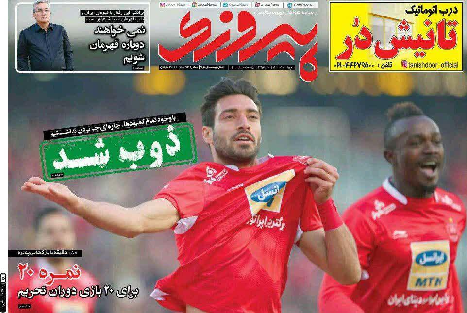 عناوین روزنامههای ورزشی ۱۴ آذر ۹۷/ بازگشت ستاره ازبک به استقلال +تصاویر
