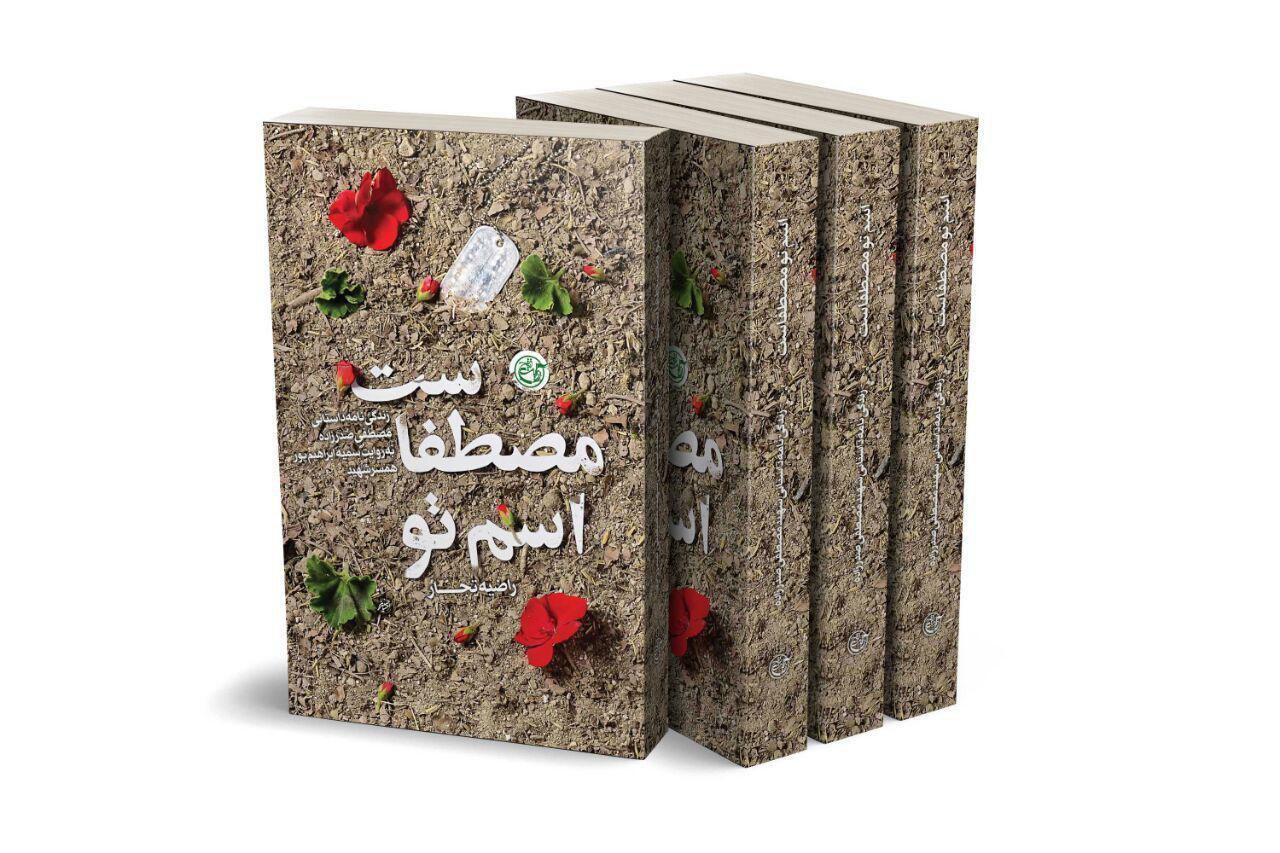 زندگینامه شهید صدرزاده را در (اسم تو مصطفاست) بخوانید