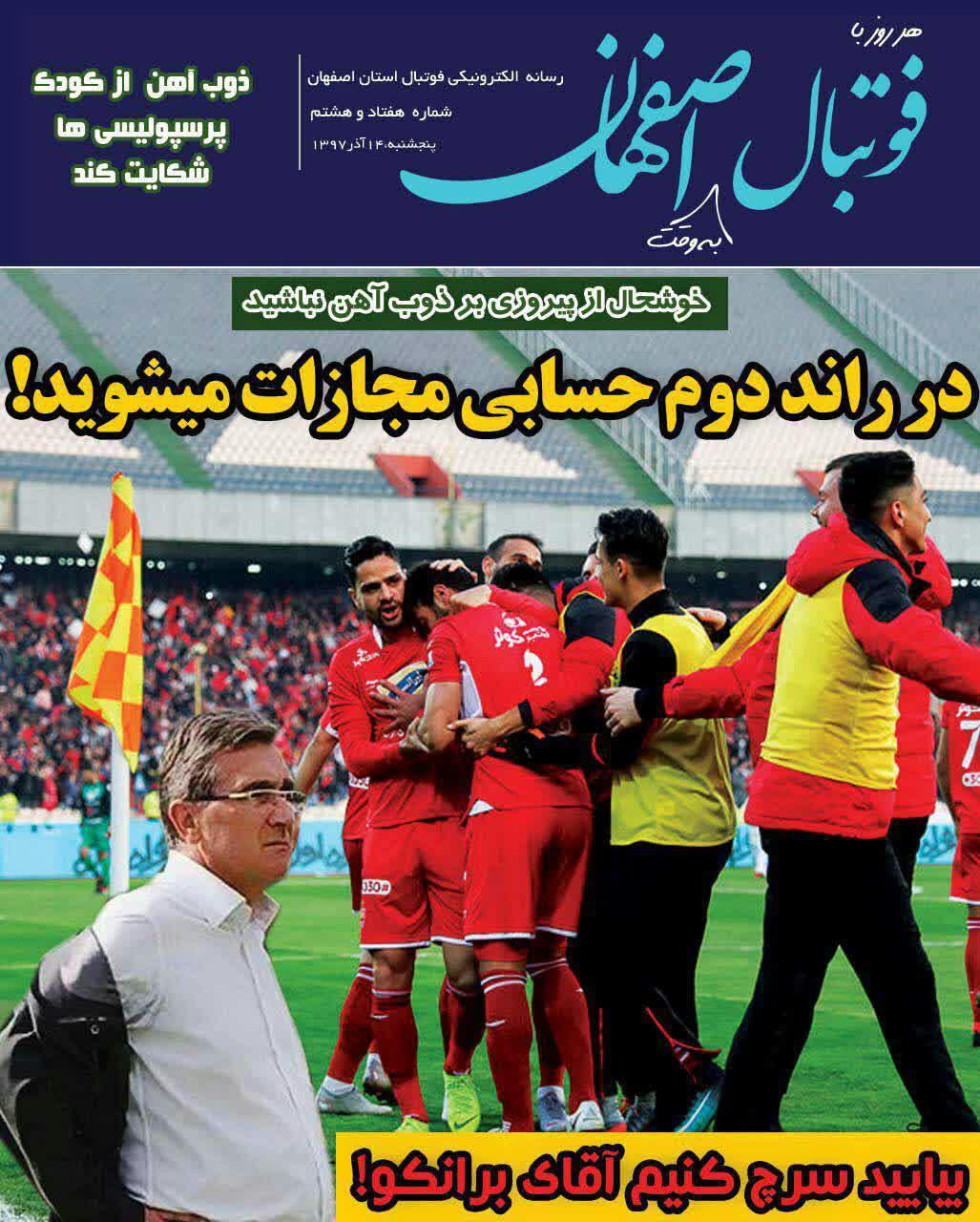 عناوین روزنامههای ورزشی ۱۵ آذر ۹۷/ پرسپولیس شجاع در دو قدمی صدر +تصاویر