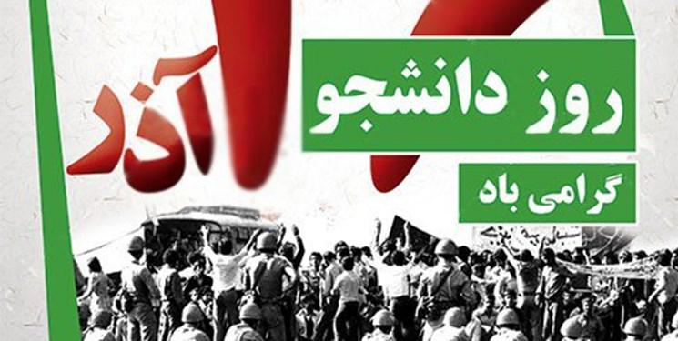 487003 234 - ۱۶ آذر یکی از نمادهای کرامت جویی و مقاومت ملّت ایران است
