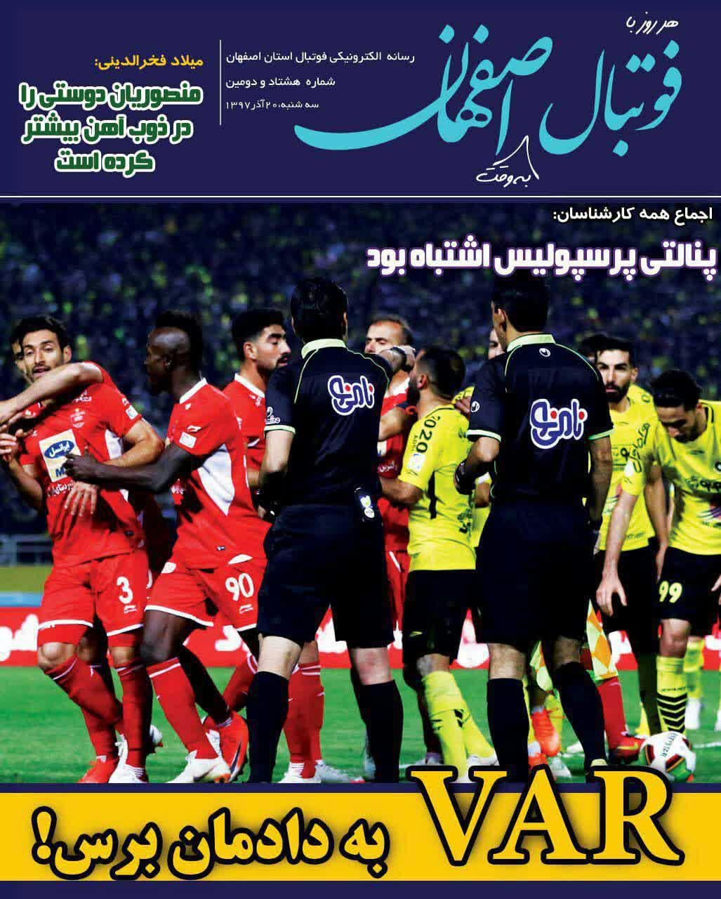 عناوین روزنامههای ورزشی ۲۰ آذر ۹۷/ فینال هنرهای رزمی +تصاویر