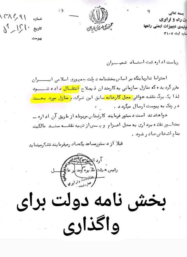 سرانجام نافرجام ساکنین ده ونک/دادگاه دولتی، ساکنین خانه های دولتی را غاصب خواند و خلع ید را صادر کرد