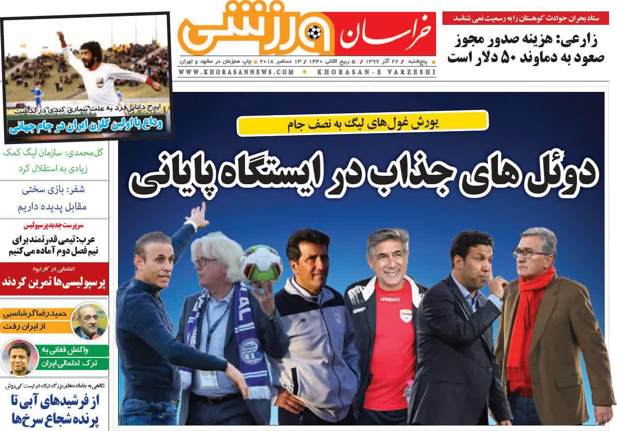 عناوین روزنامههای ورزشی ۲۲ آذر ۹۷/ کورس مجیدی و جباری برای رسیدن به شفر +تصاویر