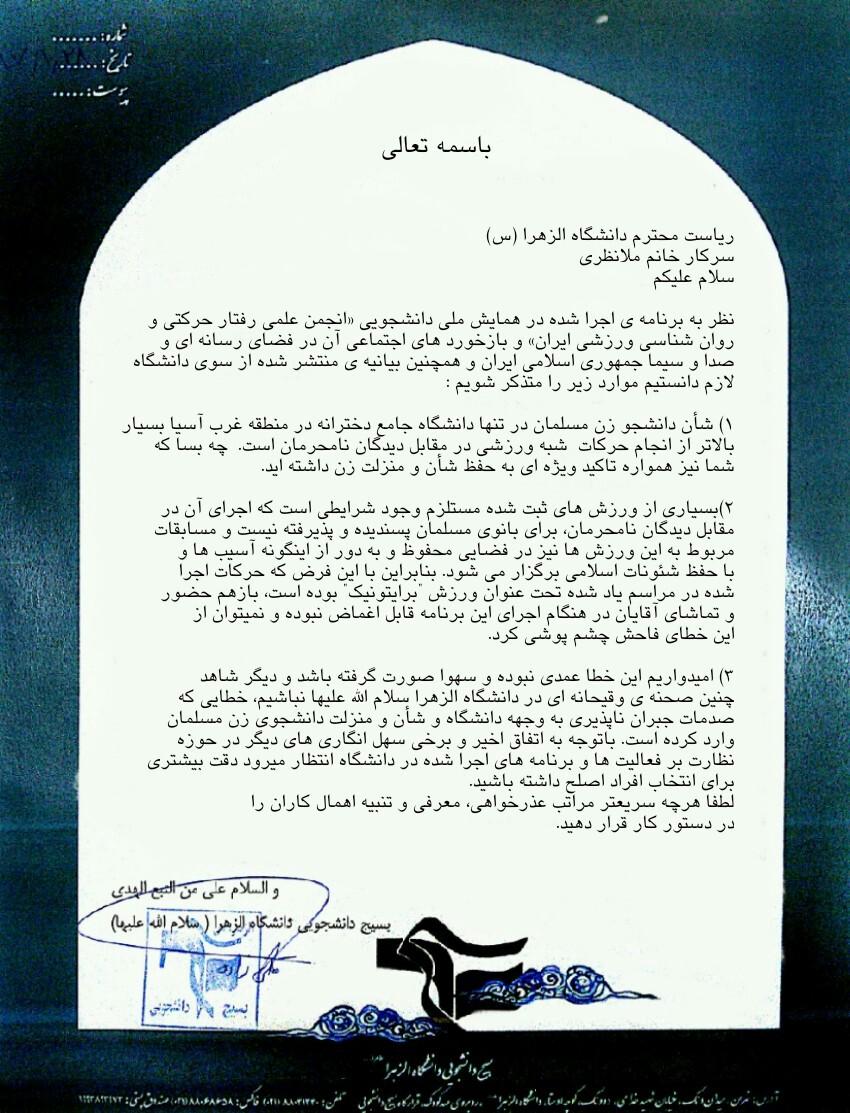 نامه بسیج دانشجویی دانشگاه الزهرا (س)