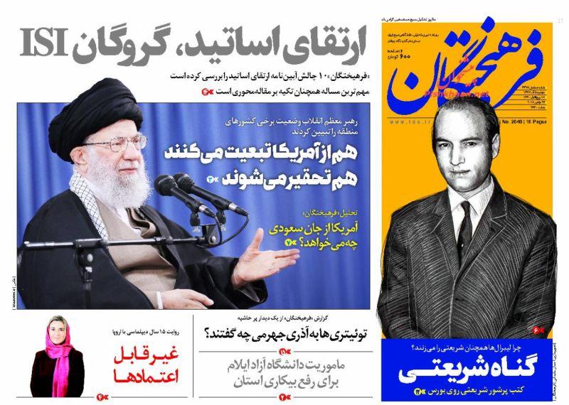 عناوین روزنامههای سیاسی ۵ آذر ۹۷/ گاف ظریف را روحانی شست +تصاویر