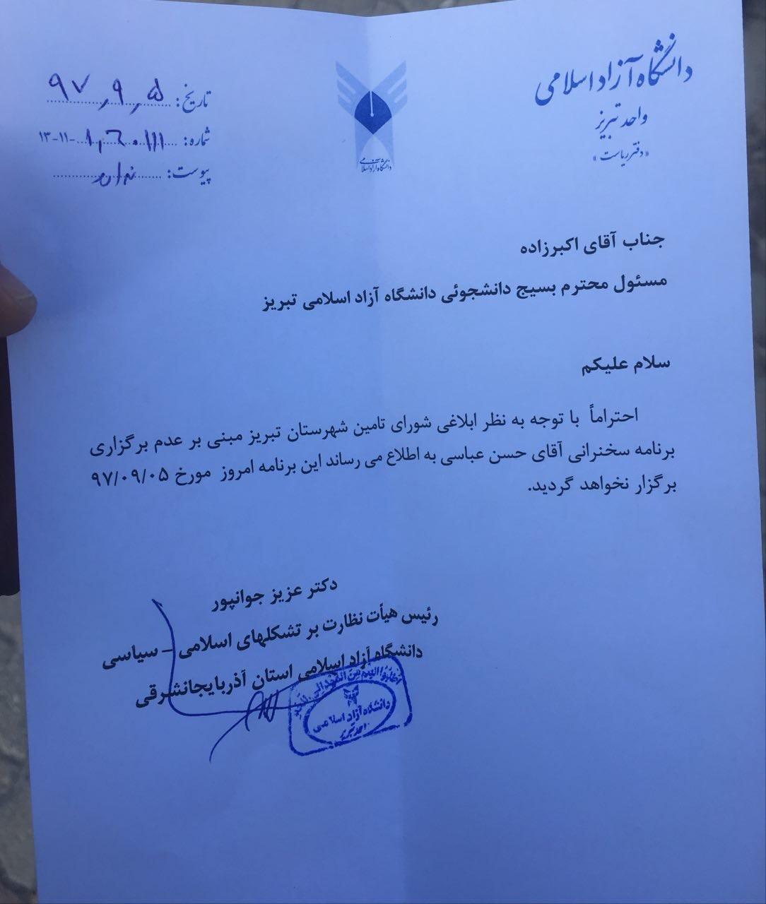 سخنرانی حسن عباسی در دانشگاه آزاد تبریز نیز لغو شد+ سند