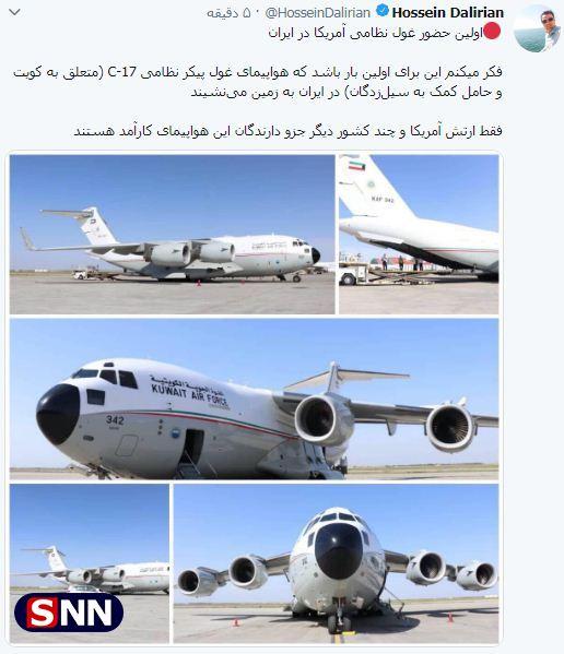 اولین حضور غول نظامی آمریکا در ایران
