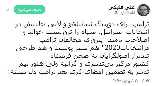 چرا برخی اصلاح طلبان لباس سپاه پوشیدند؟