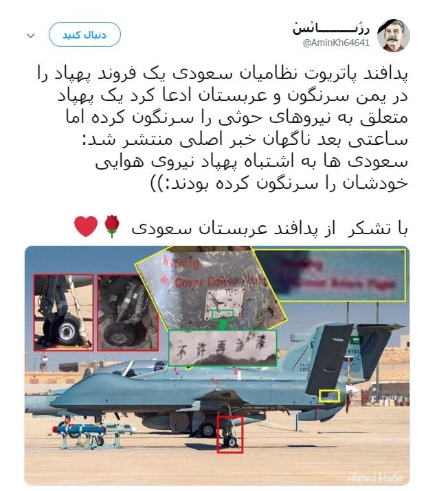 پدافند سعودی پهپاد خودی را هدف گرفت!