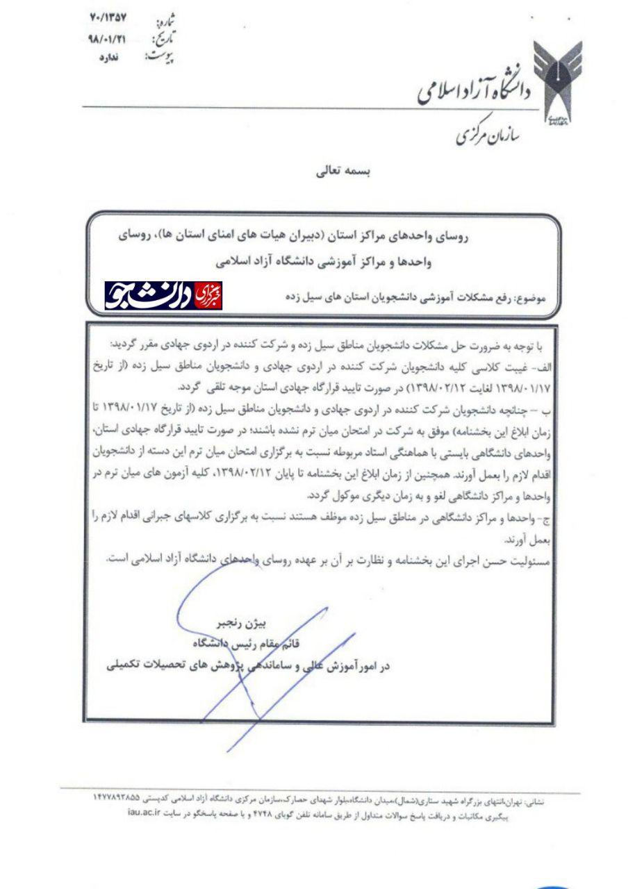 دستورالعمل رفع مشکلات آموزشی دانشجویان استانهای سیلزده ابلاغ شد