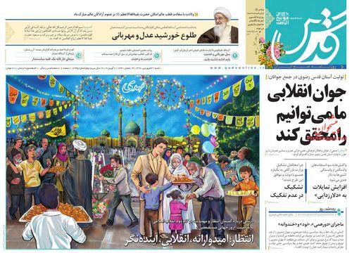 عناوین روزنامههای سیاسی ۳۱ فروردین ۹۸/ فیلترینگ آمریکایی +تصاویر