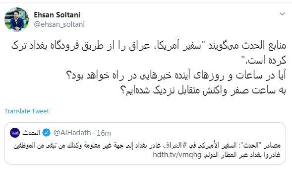 سفیر آمریکا «بغداد» را ترک کرد/ انتقام حشدالشعبی در راه است؟