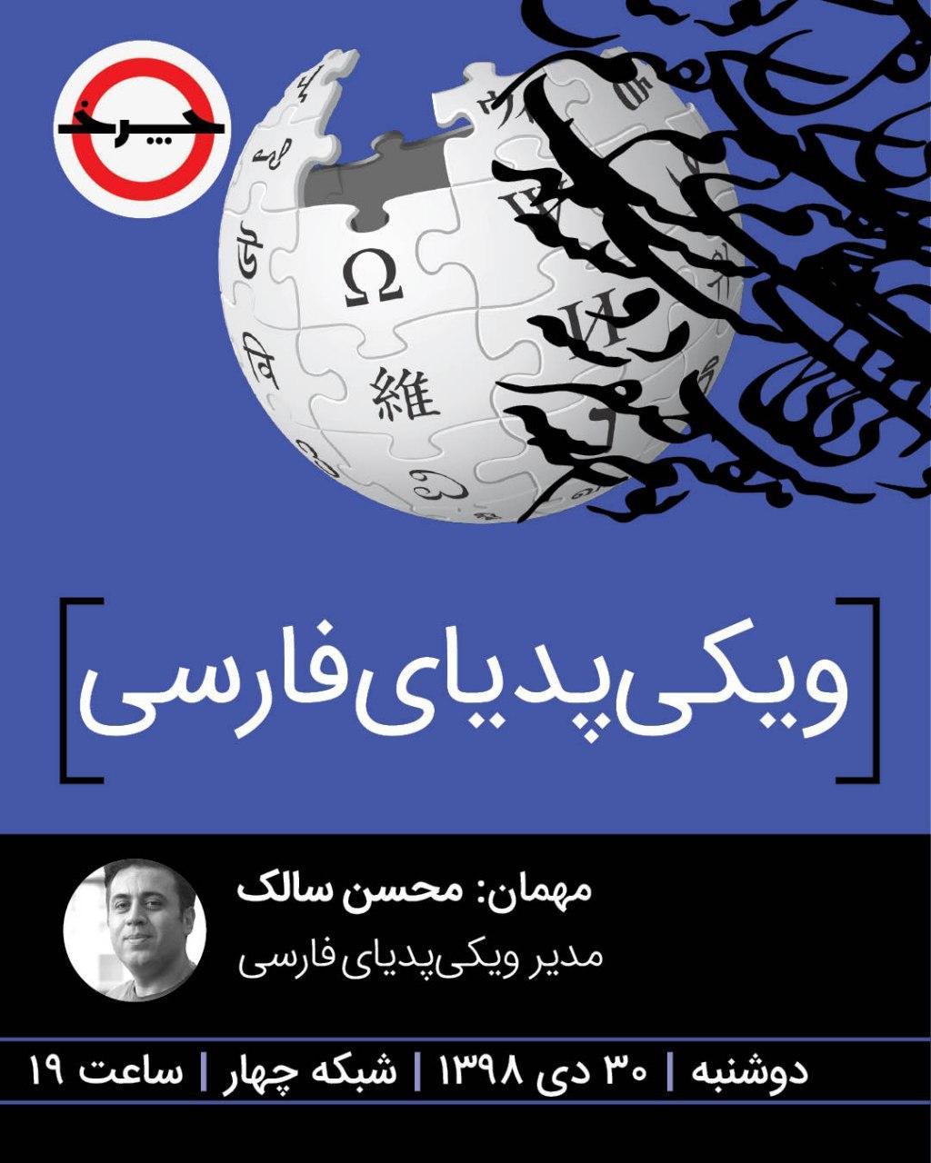 ویکیپدیای فارسی زیر ذرهبین «چرخ»