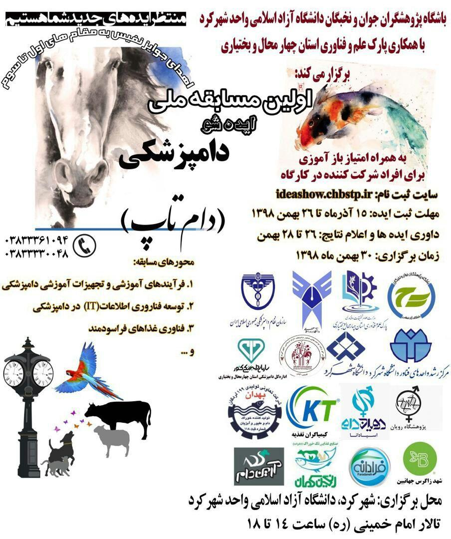 اولین مسابقه علمی دامپزشکی کشور ۳۰ بهمن در دانشگاه آزاد شهرکرد برگزار میشود