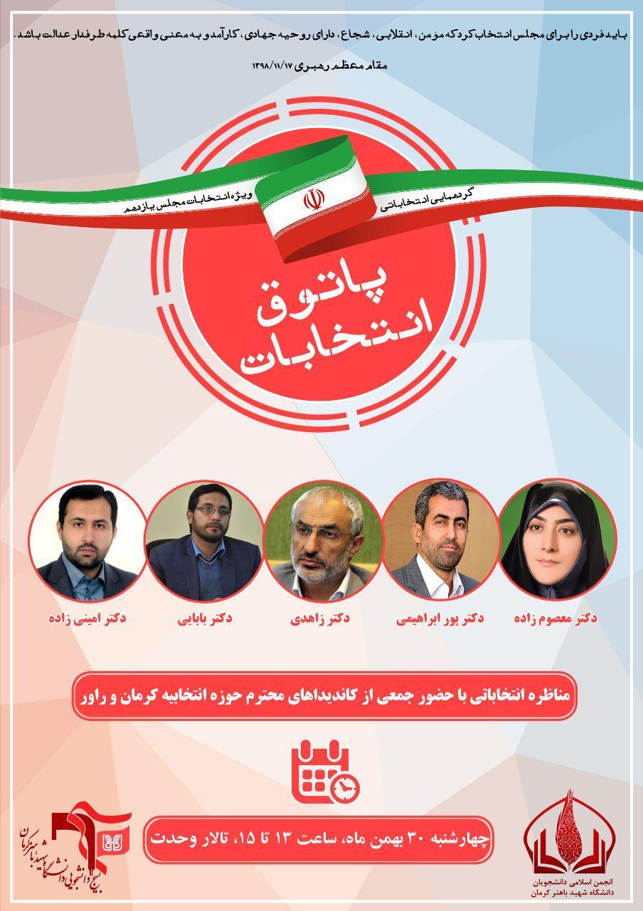 مناظره انتخاباتی در دانشگاه شهیدباهنر کرمان برگزار می شود